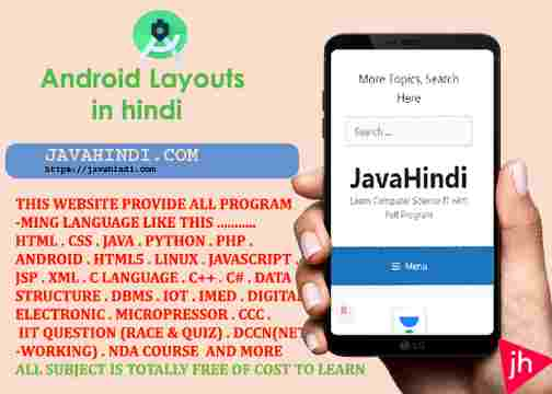 Android Layouts in hindi
