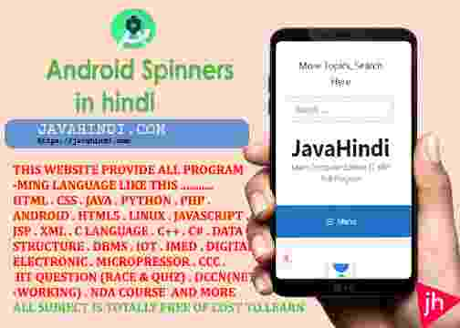Android spinners in hindi