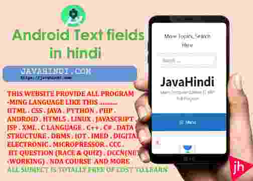 android text fields in hindi