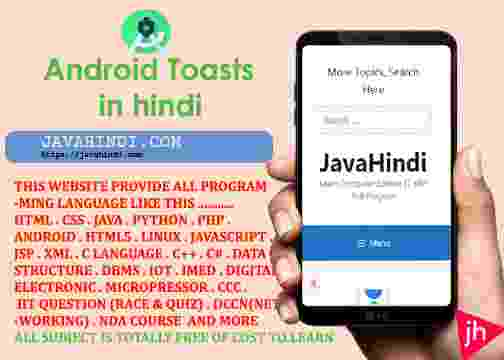 Android toasts in hindi